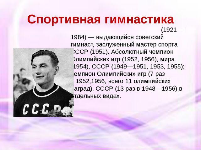 Спортивная гимнастика Ви́ктор Ива́нович Чука́рин(1921—1984)— выдающийсясо...
