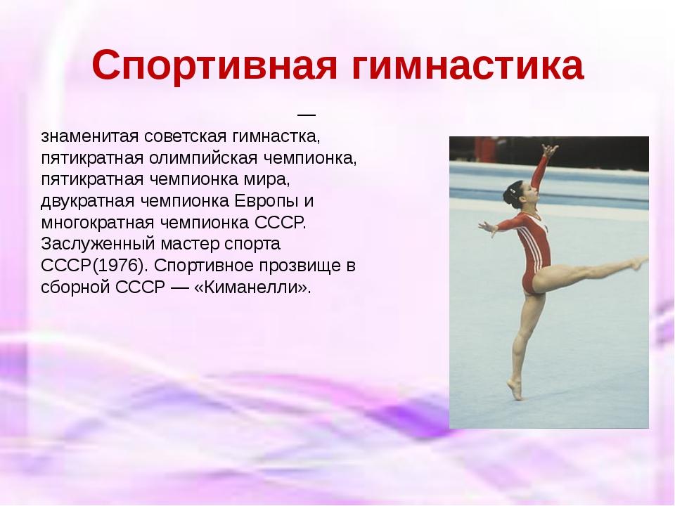 Спортивная гимнастика Не́лли Влади́мировна Ким— знаменитаясоветская гимнаст...