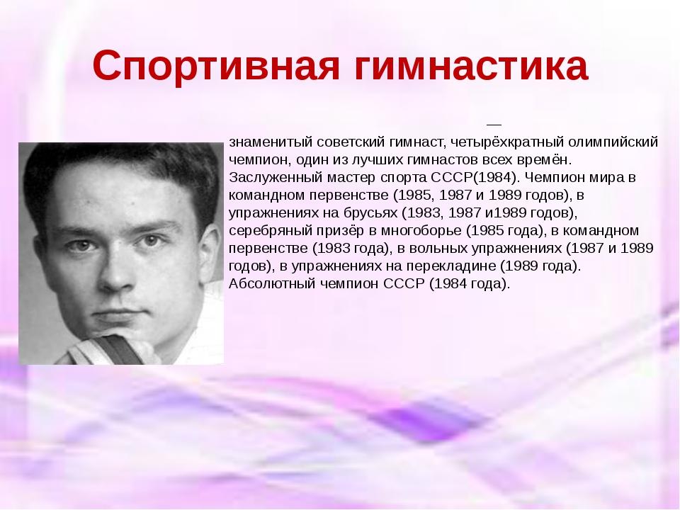 Спортивная гимнастика Влади́мир Никола́евич Артёмов— знаменитыйсоветскийги...