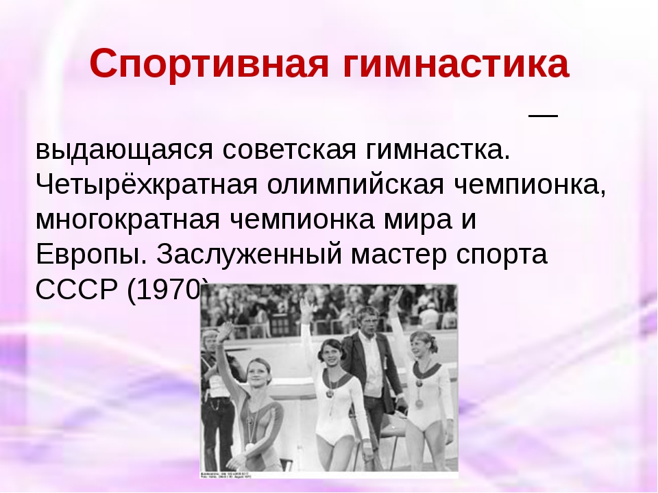 Спортивная гимнастика Людми́ла Ива́новна Тури́щева— выдающаяся советскаяги...