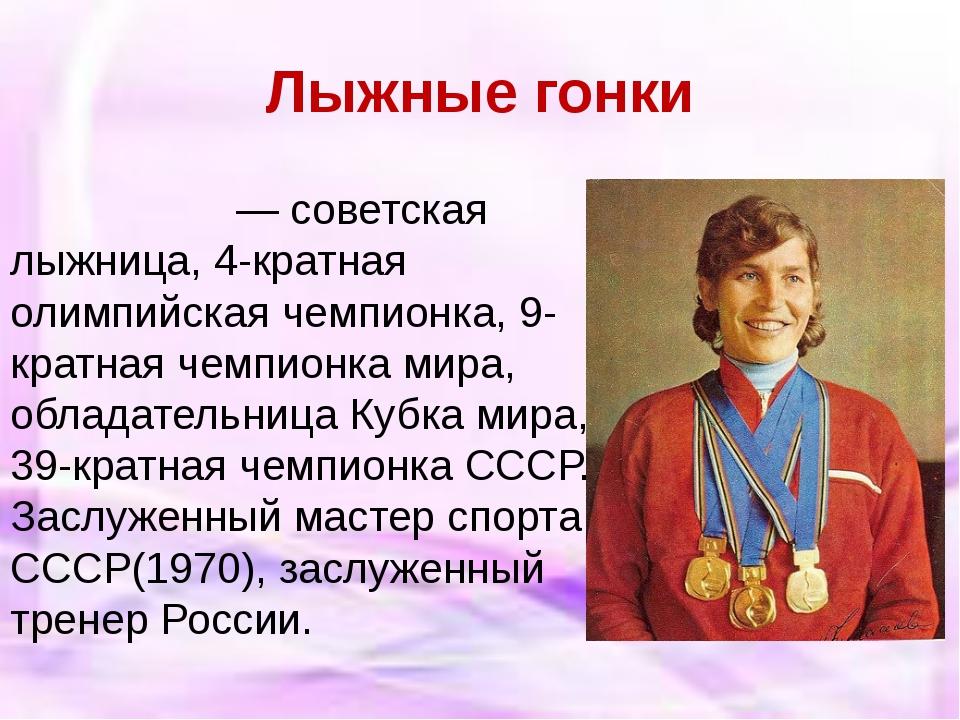 Лыжные гонки Гали́на Алексе́евна Кулако́ва—советская лыжница, 4-кратная оли...