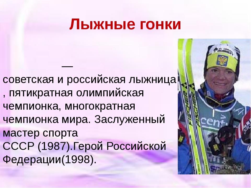 Лыжные гонки Лари́са Евге́ньевна Лазу́тина—советскаяироссийскаялыжница, п...