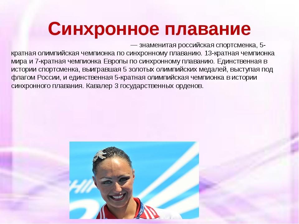 Синхронное плавание Анастаси́я Семёновна Давы́дова— знаменитаяроссийская сп...