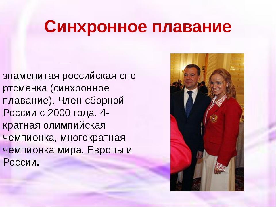 Синхронное плавание Анастаси́я Никола́евна Ермако́ва— знаменитаяроссийская...