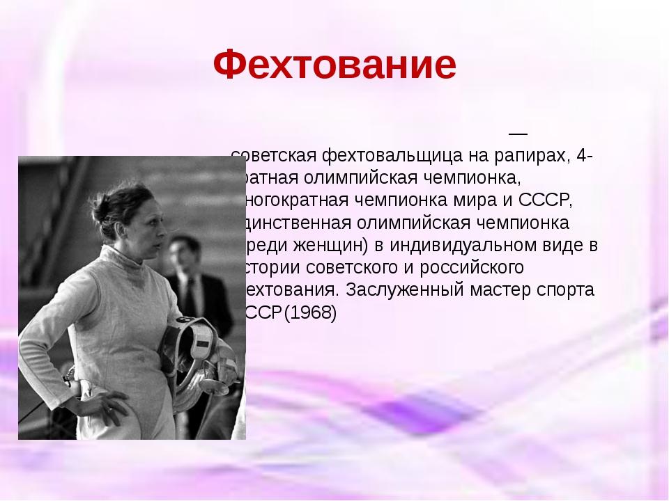 Фехтование Еле́на Дми́триевна Бело́ва— советскаяфехтовальщицана рапирах, 4...