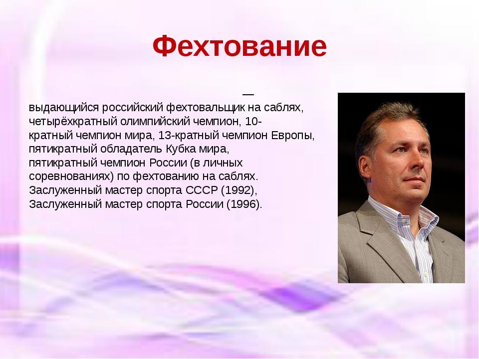 Фехтование Станисла́в Алексе́евич Поздняко́в— выдающийся российский фехтовал...