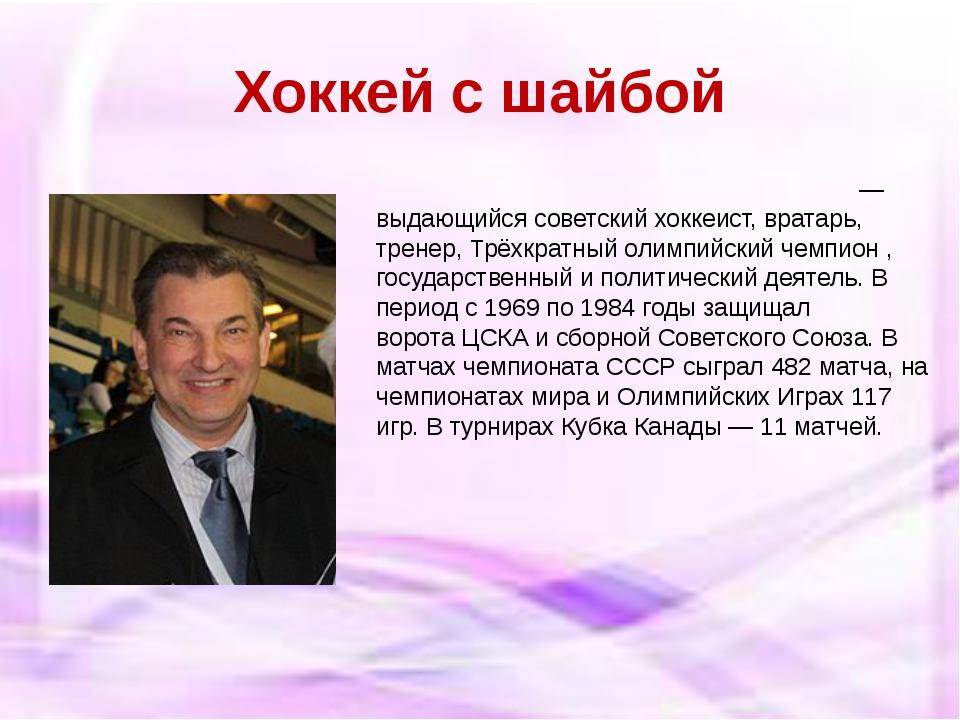 Хоккей с шайбой Владисла́в Алекса́ндрович Третья́к— выдающийся советскийхо...