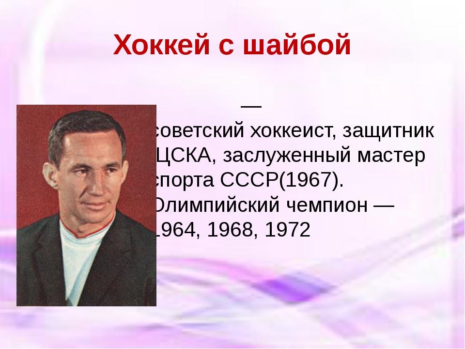 Хоккей с шайбой Ви́ктор Григо́рьевич Ку́зькин—советскийхоккеист,защитникЦС...
