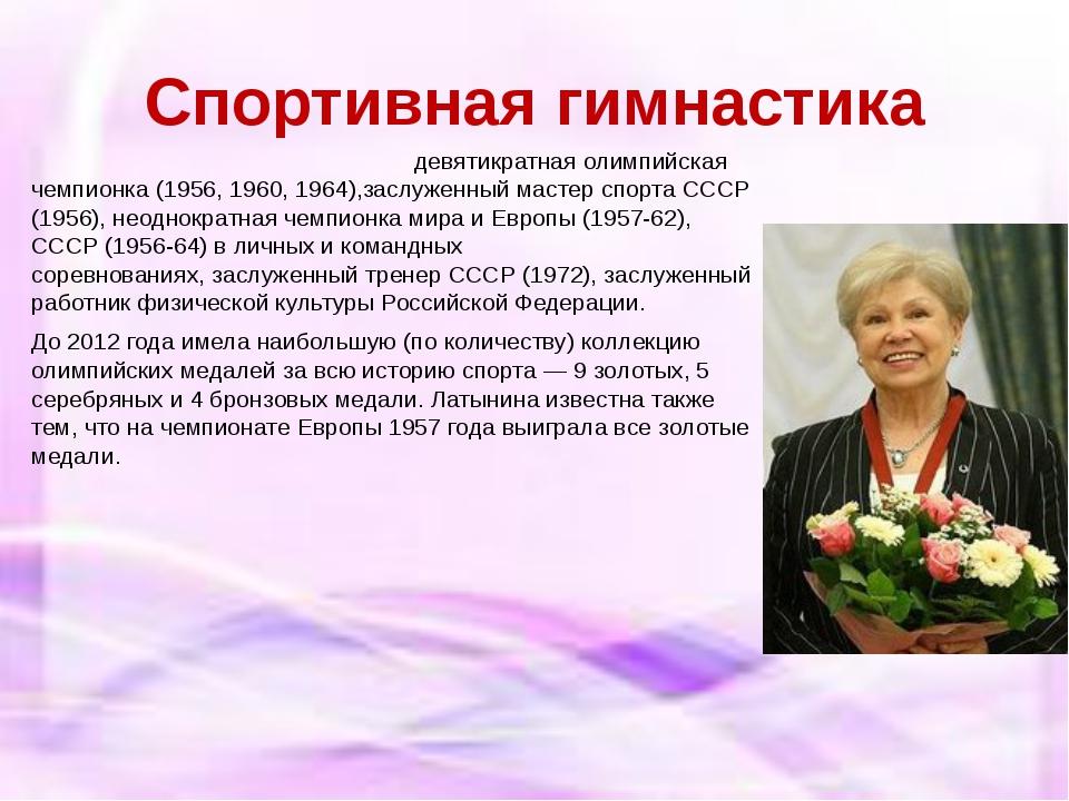 Спортивная гимнастика Лари́са Семёновна Латы́нина-девятикратная олимпийская...