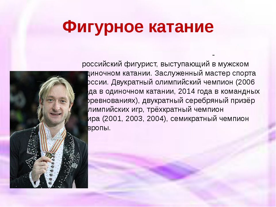 Фигурное катание Евге́ний Ви́кторович Плю́щенко-российскийфигурист, выступаю...