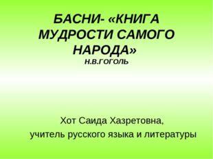 БАСНИ- «КНИГА МУДРОСТИ САМОГО НАРОДА» Н.В.ГОГОЛЬ Хот Саида Хазретовна, учител