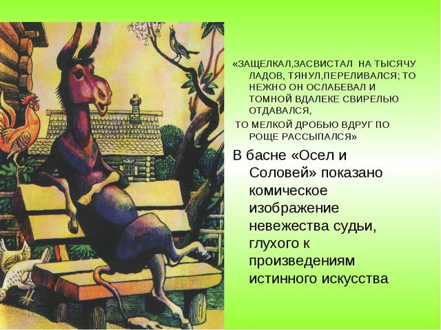 «ЗАЩЕЛКАЛ,ЗАСВИСТАЛ НА ТЫСЯЧУ ЛАДОВ, ТЯНУЛ,ПЕРЕЛИВАЛСЯ; ТО НЕЖНО ОН ОСЛАБЕВАЛ...