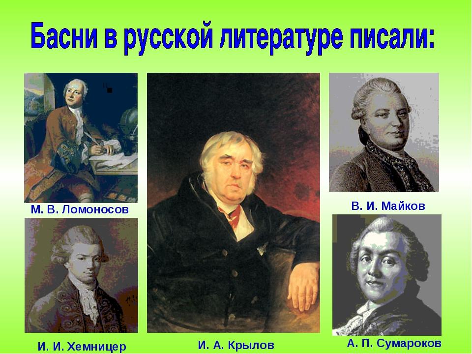 М. В. Ломоносов И. И. Хемницер В. И. Майков А. П. Сумароков И. А. Крылов
