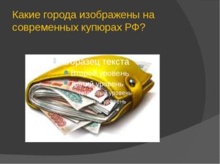 Какие города изображены на современных купюрах РФ?