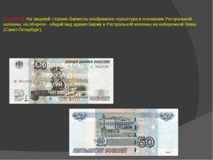 50 рублей. На лицевой стороне банкноты изображена скульптура в основании Рос