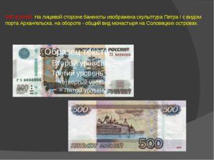 500 рублей. На лицевой стороне банкноты изображена скульптура Петра I с видом