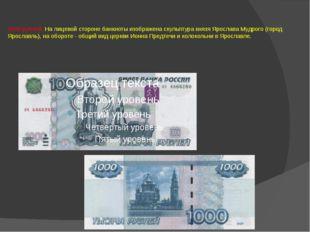 1000 рублей. На лицевой стороне банкноты изображена скульптура князя Ярослав