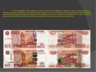 5000 рублей. На ней изображен город Хабаровск, жители которого смогут увидеть