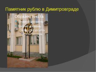 Памятник рублю в Димитровграде