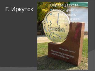 Г. Иркутск