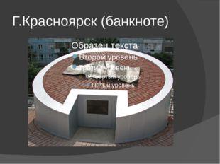 Г.Красноярск (банкноте)