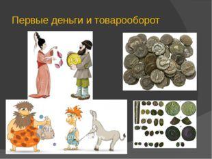Первые деньги и товарооборот