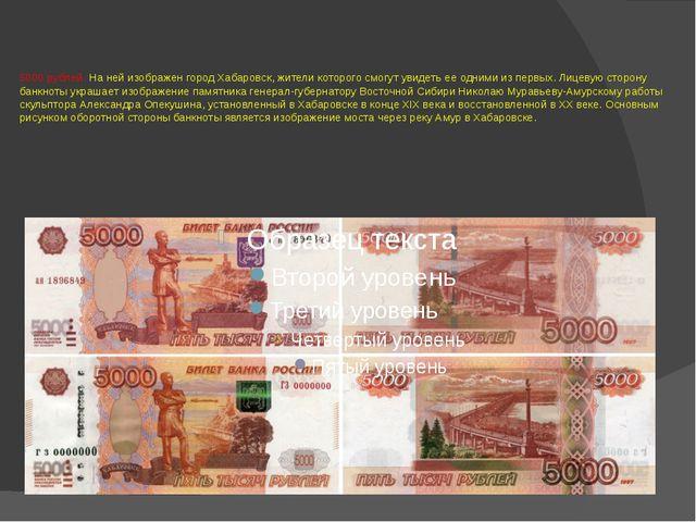 5000 рублей. На ней изображен город Хабаровск, жители которого смогут увидеть...