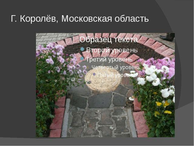 Г. Королёв, Московская область