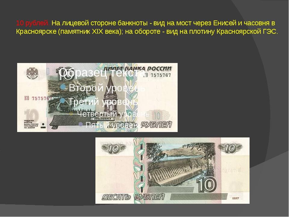 10 рублей. На лицевой стороне банкноты - вид на мост через Енисей и часовня в...