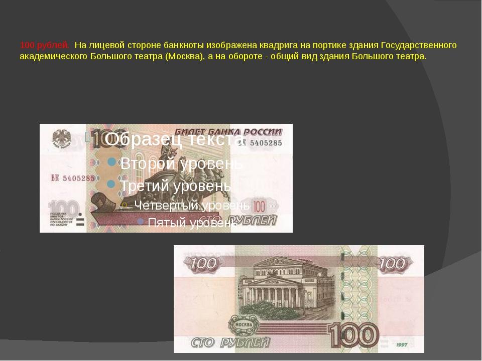 100 рублей. На лицевой стороне банкноты изображена квадрига на портике здани...