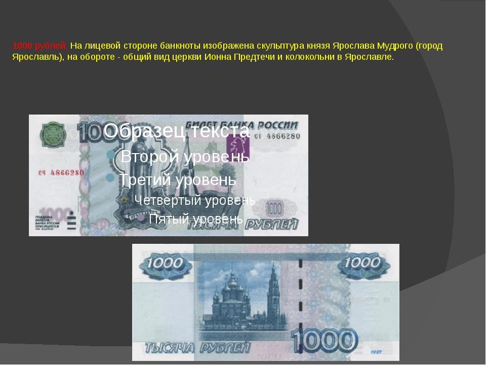 1000 рублей. На лицевой стороне банкноты изображена скульптура князя Ярослав...