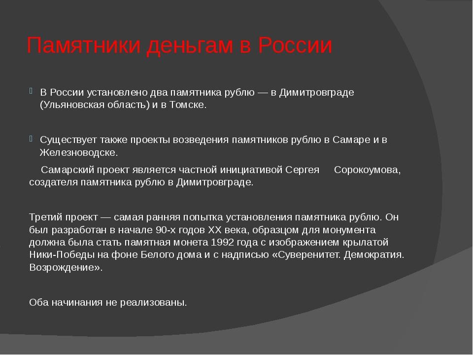 Памятники деньгам в России В России установлено два памятника рублю — в Димит...