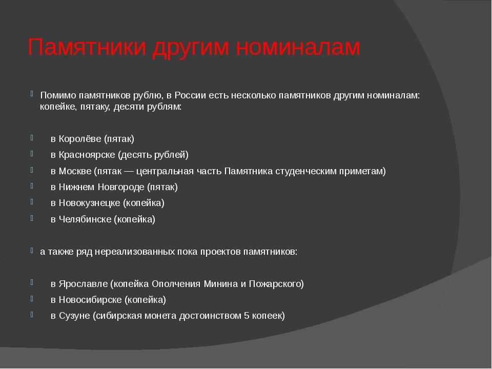 Памятники другим номиналам Помимо памятников рублю, в России есть несколько п...