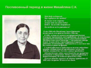 Послевоенный период в жизни Михайляна С.К. Мой дедуля дорогой, Мы гордимся вс