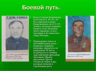 Боевой путь. Когда Сергею Карповичу исполнилось 18 лет, он был призван в ряд