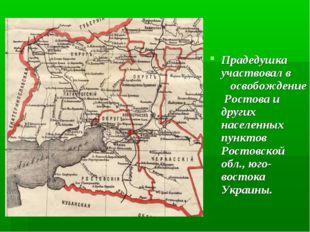 Прадедушка участвовал в освобождение Ростова и других населенных пунктов Рост