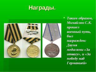 Награды. Таким образом, Михайлян С.К. прошел военный путь, был награжден: Дв