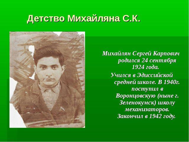 Детство Михайляна С.К. Михайлян Сергей Карпович родился 24 сентября 1924 год...
