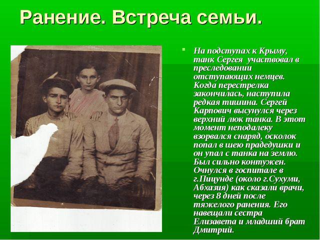 Ранение. Встреча семьи. На подступах к Крыму, танк Сергея участвовал в пресл...