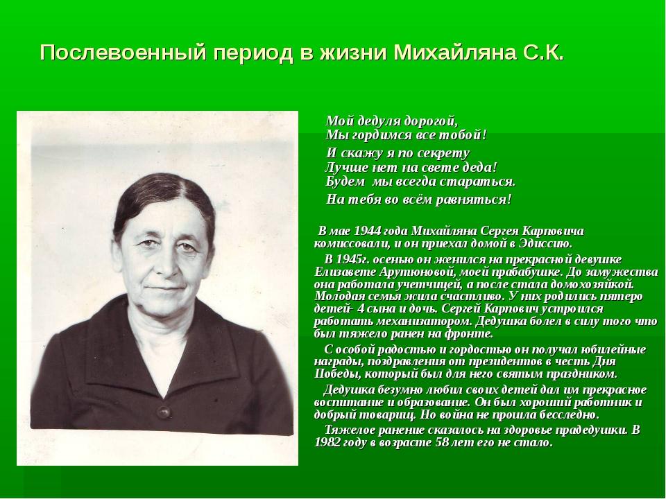 Послевоенный период в жизни Михайляна С.К. Мой дедуля дорогой, Мы гордимся вс...