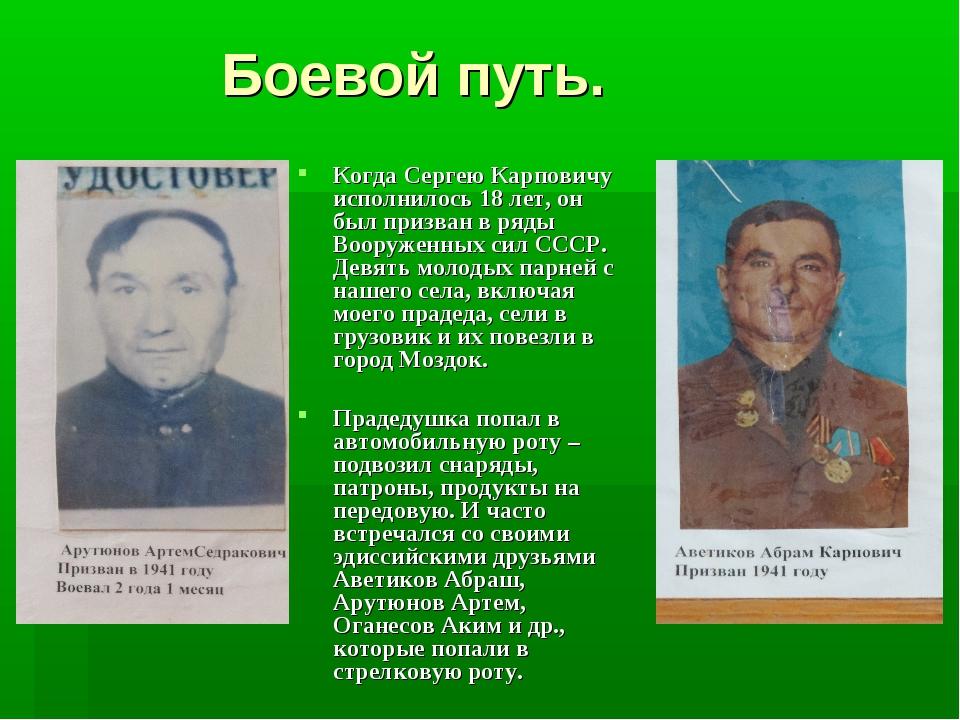Боевой путь. Когда Сергею Карповичу исполнилось 18 лет, он был призван в ряд...
