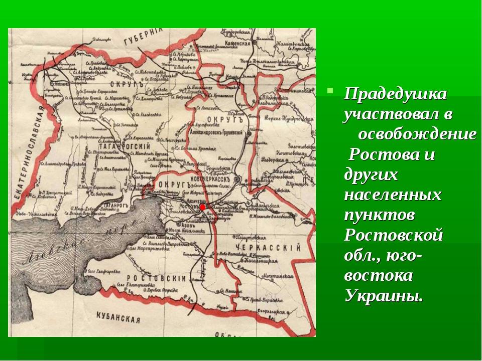 Прадедушка участвовал в освобождение Ростова и других населенных пунктов Рост...