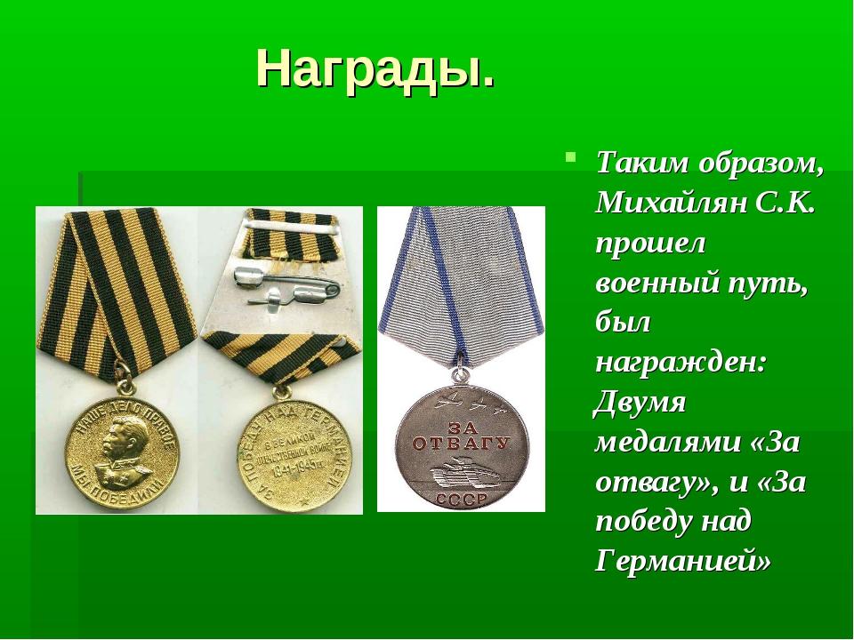 Награды. Таким образом, Михайлян С.К. прошел военный путь, был награжден: Дв...