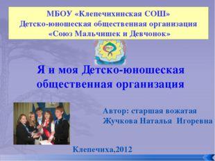 Автор: старшая вожатая Жучкова Наталья Игоревна Клепечиха,2012 Я и моя Детско