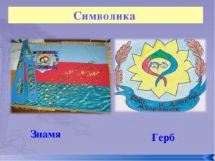 Символика Герб Знамя