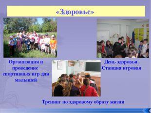 «Здоровье» Организация и проведение спортивных игр для малышей День здоровья.