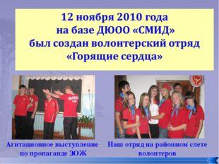 Наш отряд на районном слете волонтеров Агитационное выступление по пропаганде