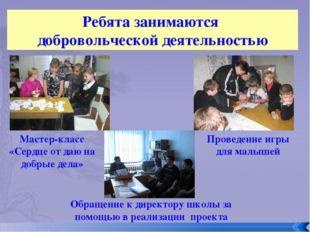 Ребята занимаются добровольческой деятельностью Мастер-класс «Сердце от даю н