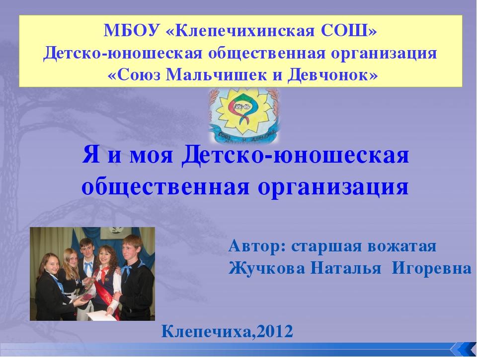 Автор: старшая вожатая Жучкова Наталья Игоревна Клепечиха,2012 Я и моя Детско...