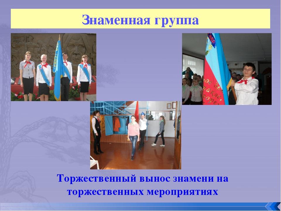 Торжественный вынос знамени на торжественных мероприятиях Знаменная группа